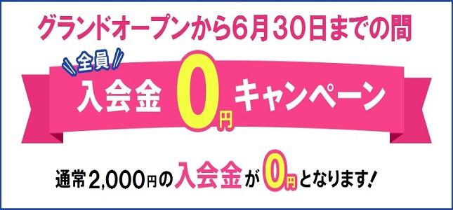 入会金ゼロキャンペーン