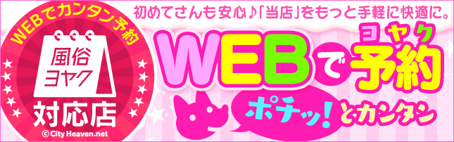 ヘブンネットWeb予約