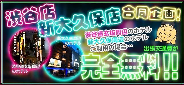 渋谷店・新大久保店「出張交通費無料」合同企画